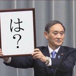 【頭が付いてイケナイ】