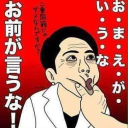田村淳、蓮舫氏は「成人式で暴れている人と一緒」と苦言 報道方法に持論も – ライブドアニュース