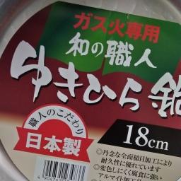 【何がなんでも日本製】
