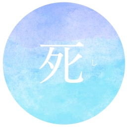 【十二運】