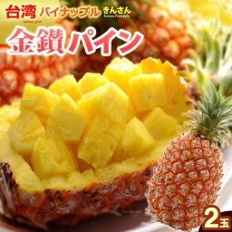 中国がパイナップル禁輸なら日本市場へ 台湾・桃園市長、日本語で「決してたじろぎません」(J-CASTニュース) – Yahoo!ニュース