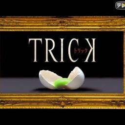 【TRICK】