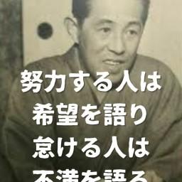 【加藤諦三Twitter】