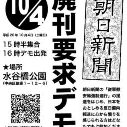【朝日新聞の断末魔近し】
