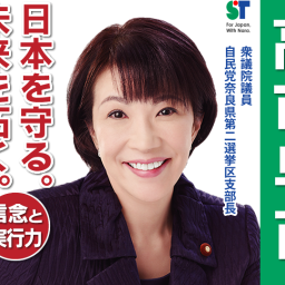 【いよいよ総裁選挙】