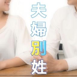 【夫婦別姓について】